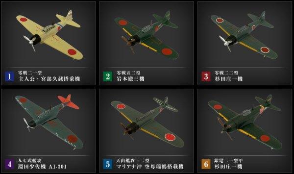 ↑ 用意された機体は全部で6種類。零戦二一型(主人公搭乗機)、零戦五二型(岩本徹三機)、零戦二二型(杉田庄一機)、九七式艦攻(淵田美津雄機)、天山艦攻一二型(マリアナ沖、空母瑞鶴搭載機)、紫電二一型甲(杉田庄一機)