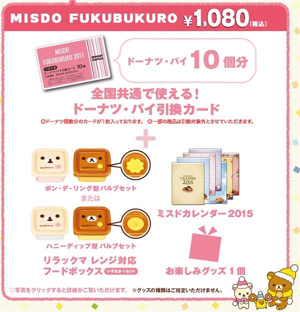 ↑ ミスド福袋(赤・1080円(税込))
