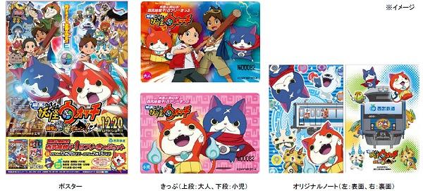 ↑ 左からポスター、きっぷ、オリジナルノート