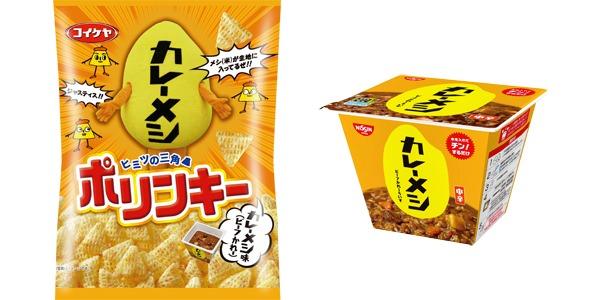 ↑ ポリンキー カレーメシ味(ビーフかれー)