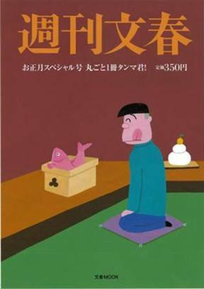 ↑ 「週刊文春 お正月スペシャル号 丸ごと1冊タンマ君」