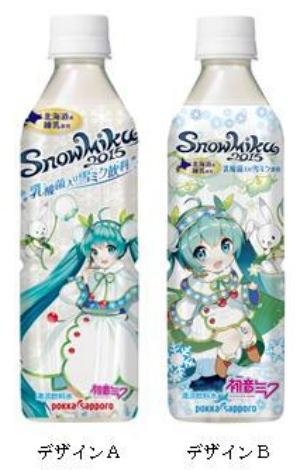 ↑ 乳酸菌入り雪ミク飲料 SNOW MIKU 2015ラベル 500mlPET