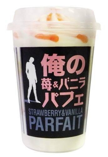 ↑ 俺の 苺&バニラパフェ