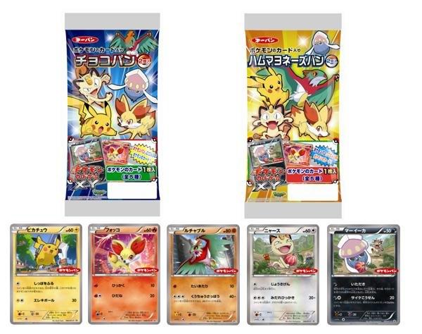 ↑ 「ポケモンのカード入りチョコパン 2個入」と「ポケモンのカード入りハムマヨネーズパン 2個入」、同梱されている「ポケモンパンロゴ入りのポケモンのカード」