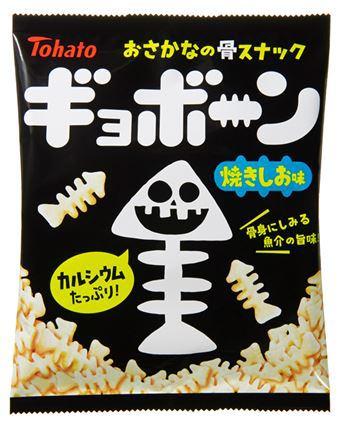 ↑ ギョボーン・焼きしお味