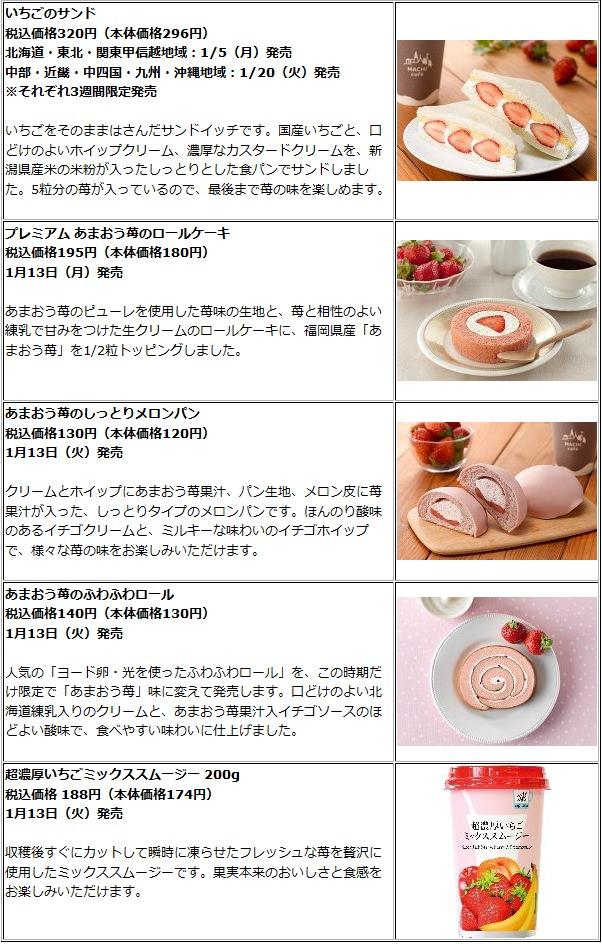 ↑ あまおう苺などを使ったベーカリー・スイーツ・ドリンク一覧