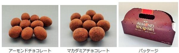 ↑ 「アーモンド&マカダミア スペシャルナッツチョコアソート」の外観とパッケージ