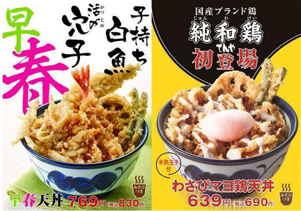 ↑ 「早春天丼」「わさびマヨ鶏天丼」
