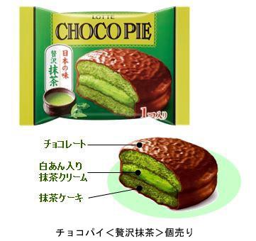 ↑ チョコパイ(贅沢抹茶)個売り