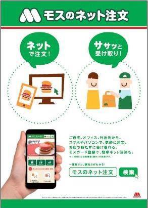 ↑ モスのネット注文に関するポスターイメージ