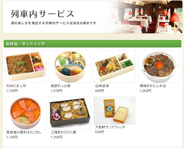 ↑ 列車内販売におけるお弁当など。他にも特別なグッズなどもある
