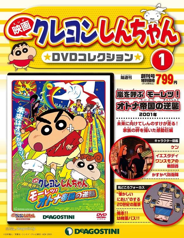 ↑ 隔週刊『映画クレヨンしんちゃんDVDコレクション』創刊号パッケージ