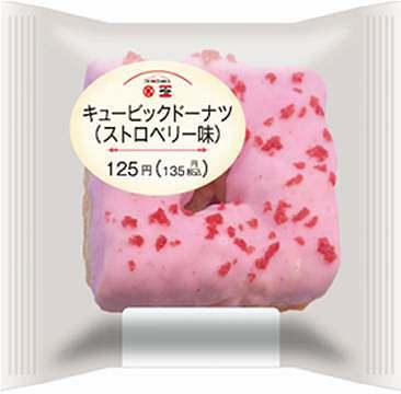 ↑ キュービックドーナツ(ストロベリー味)