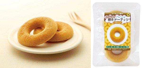 ↑ ふかふか焼きドーナッツ プレーン