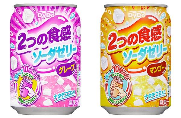 ↑ 「2つの食感ソーダゼリーグレープ」「2つの食感ソーダゼリーマンゴー」