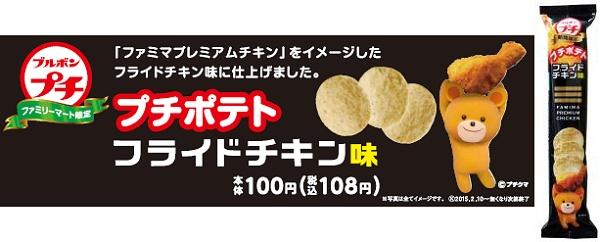 ↑ プチポテト フライドチキン味