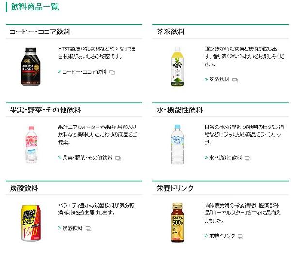↑ 現在のJT内の飲料商品一覧業