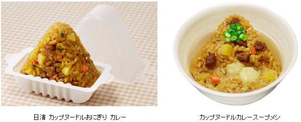 ↑ 「冷凍 日清 カップヌードルおにぎり カレー 2個入」調理例