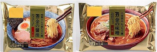 ↑ セブンゴールド 金の醤油 生麺/金の味噌 生麺