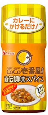 ↑ CoCo壱番屋直伝調味スパイス
