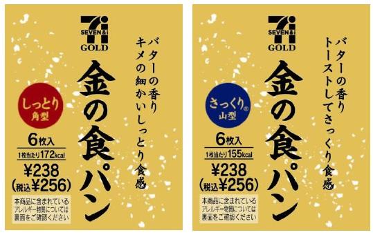 ↑ 金の食パン イメージ写真とラベル(6枚入り)