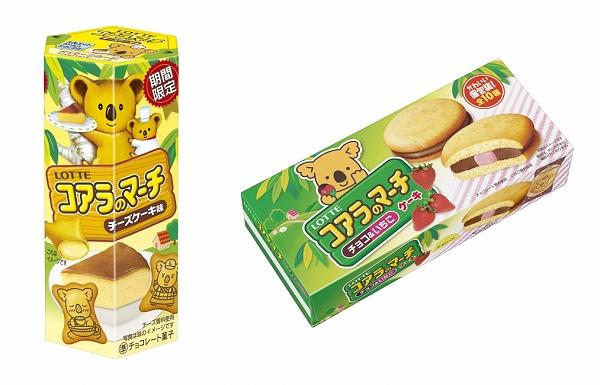 ↑ コアラのマーチ<チーズケーキ味>とコアラのマーチケーキ <チョコ&いちご>