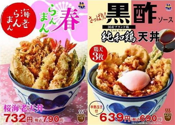↑ 桜海老天丼と純和鶏天丼-黒酢ソース