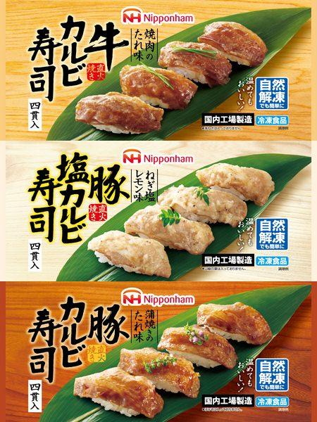 ↑ 上から牛カルビ寿司、豚塩カルビ寿司、豚カルビ寿司
