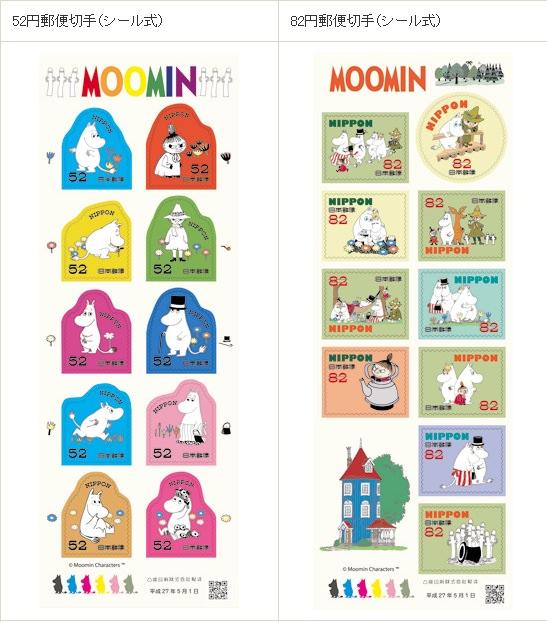 ↑ 種類は52円切手シートと82円切手シート。シートのみでの販売となる