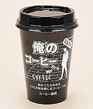 ↑ 俺の コーヒー