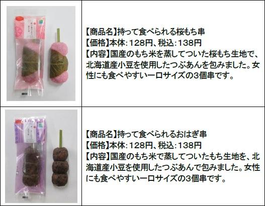 ↑ 持って食べられる桜もち串と持って食べられるおはぎ串