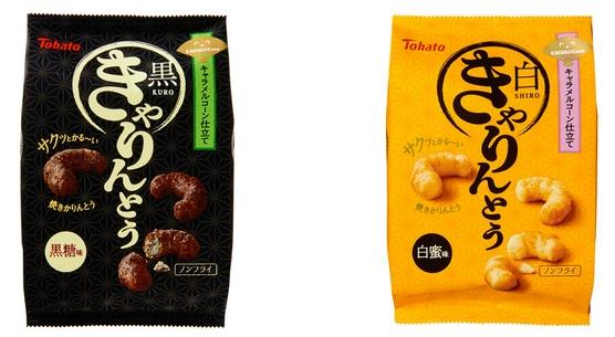 ↑ 「黒きゃりんとう・黒糖味」と「白きゃりんとう・白蜜味」