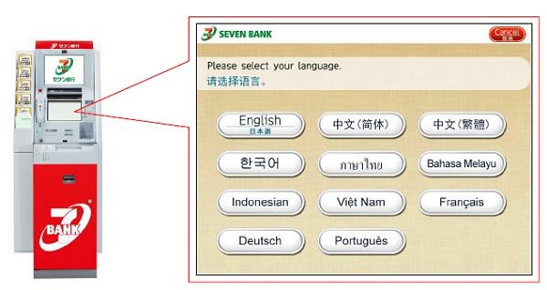 ↑ 海外発行カードを入れた際に言語選択画面が表示される