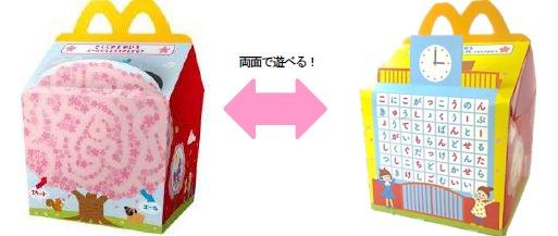 ↑ ハッピーセットボックス