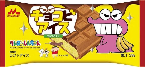 ↑ クレヨンしんちゃん チョコビアイス チョコバナナ