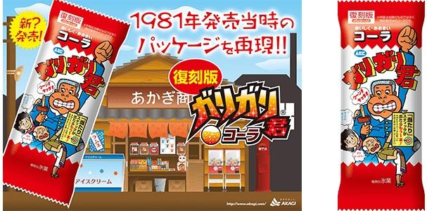 ↑ ガリガリ君コーラ復刻版パッケージ公知デザインと商品パッケージ