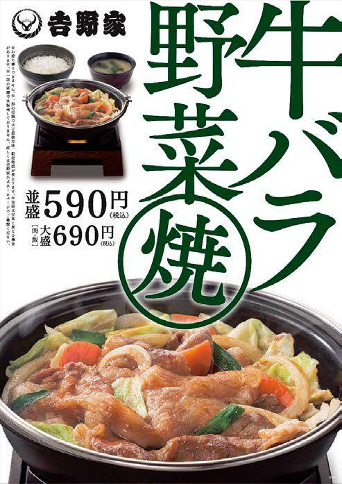 ↑ 「牛バラ野菜焼定食」告知ポスター