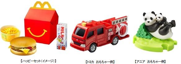 ↑ ハッピーセットと今回のおもちゃ達の一例