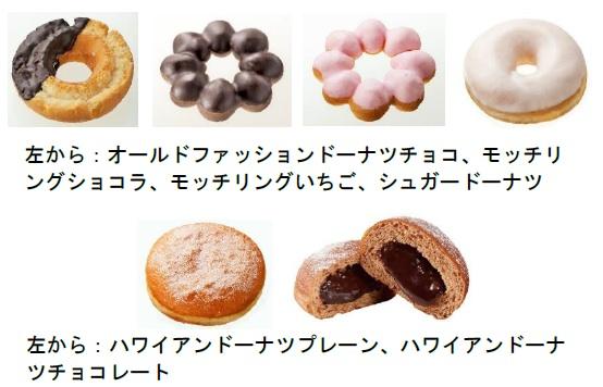 ↑ 専用什器内で販売されるドーナツ6種類。オールドファッションドーナツチョコ、モッチリングショコラ、モッチリングいちご、シュガードーナツ、ハワイアンドーナツプレーン、ハワイアンドーナツチョコレート