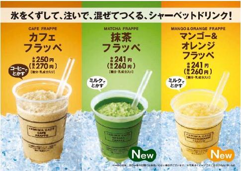 ↑ 左から現在発売中のカフェフラッペ、新発売の抹茶フラッペ、マンゴー&オレンジフラッペ)