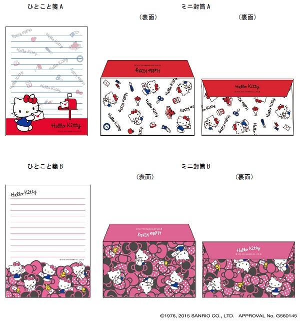 ↑ ミニ封筒&ひとこと箋セット