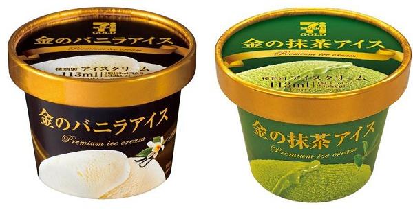 ↑ セブンゴールド 金のバニラアイスと金の抹茶アイス