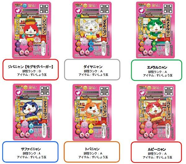 ↑ 今回登場する「妖怪ウォッチ」のカード、全部で6種類
