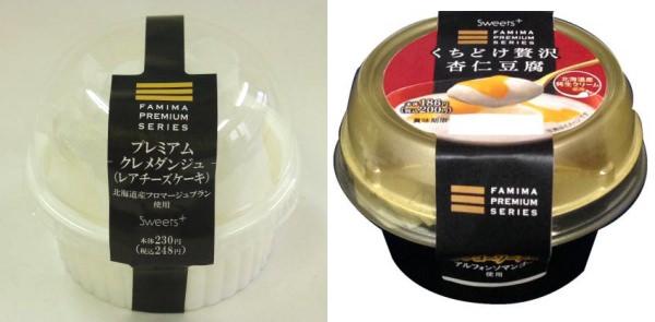 ↑ プレミアム クレメダンジュ(レアチーズケーキ)(左)とプレミアム くちどけ贅沢杏仁豆腐(右)