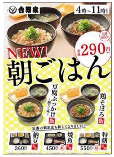 ↑ 豆腐ぶっかけ飯-鯛だし味-などの告知ポスター