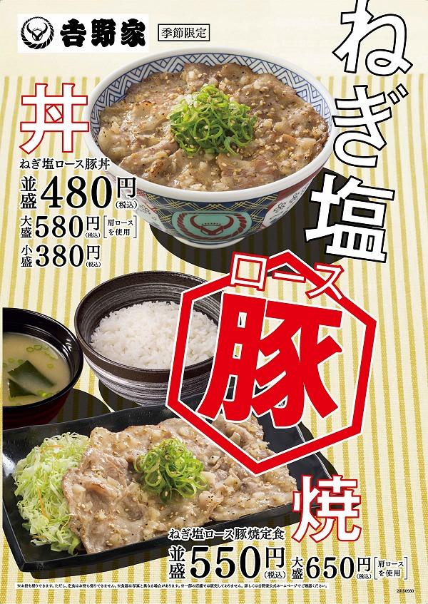↑ ねぎ塩ロース豚丼とねぎ塩ロース豚焼定食