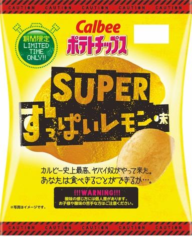 ↑ ポテトチップス SUPERすっぱいレモン味