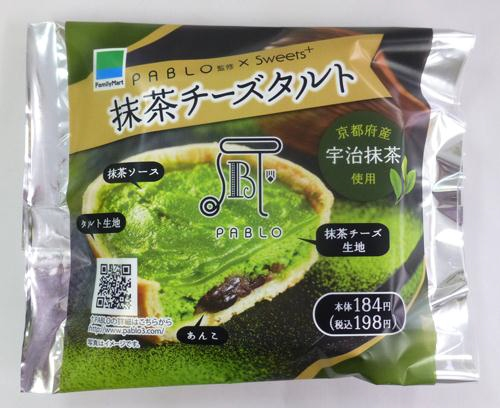 ↑ 抹茶チーズタルト