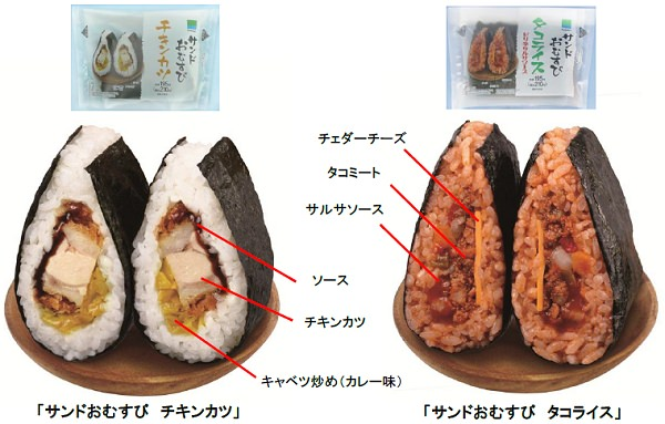 ↑ サンドおむすび チキンカツと同タコライス