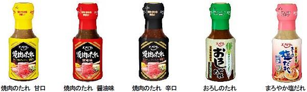 ↑ 焼き肉のたれ・適量サイズシリーズ